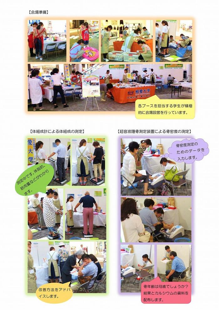 20160821_shokuiku-festa_report_01.jpg