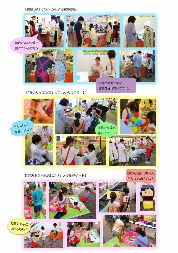 20160821_shokuiku-festa_report_02.jpg