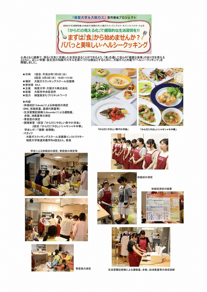 20160828_healthy-cooking_report.jpg