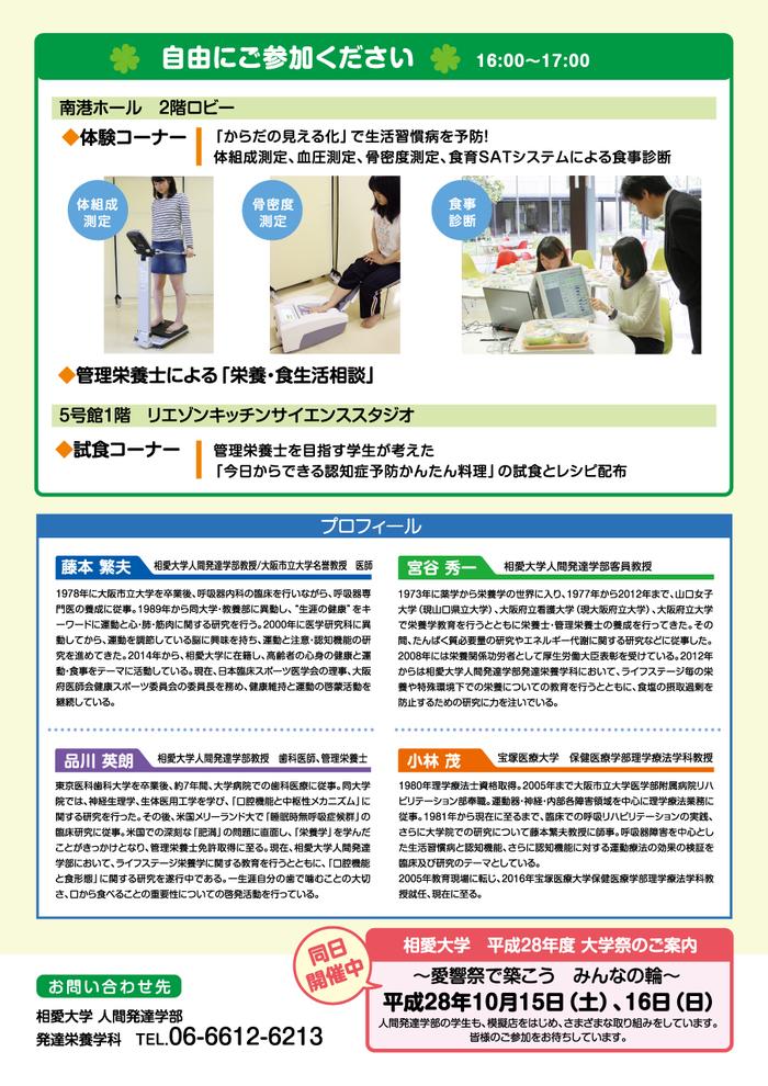 20161016_ninchishou_ura.jpg