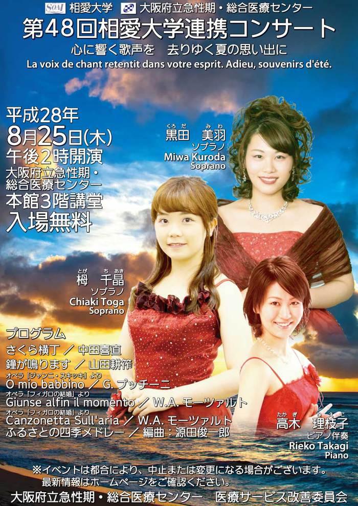2016_0825_kyuuseiki-concert.jpg