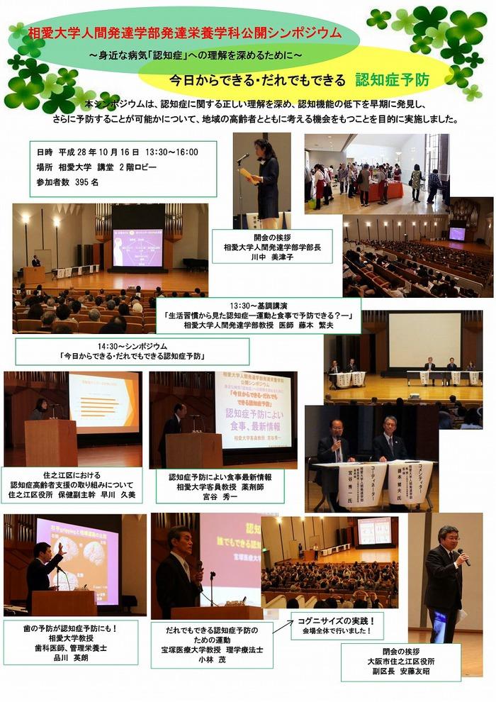 20161016_ninchishou_report.jpg