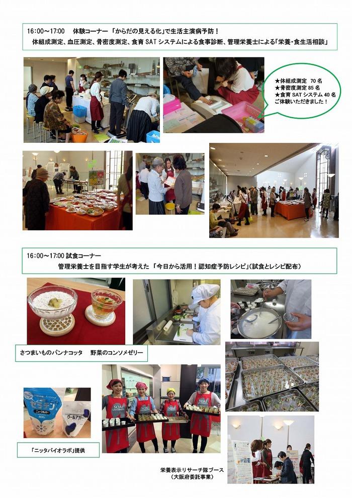 20161016_ninchishou_report_01.jpg
