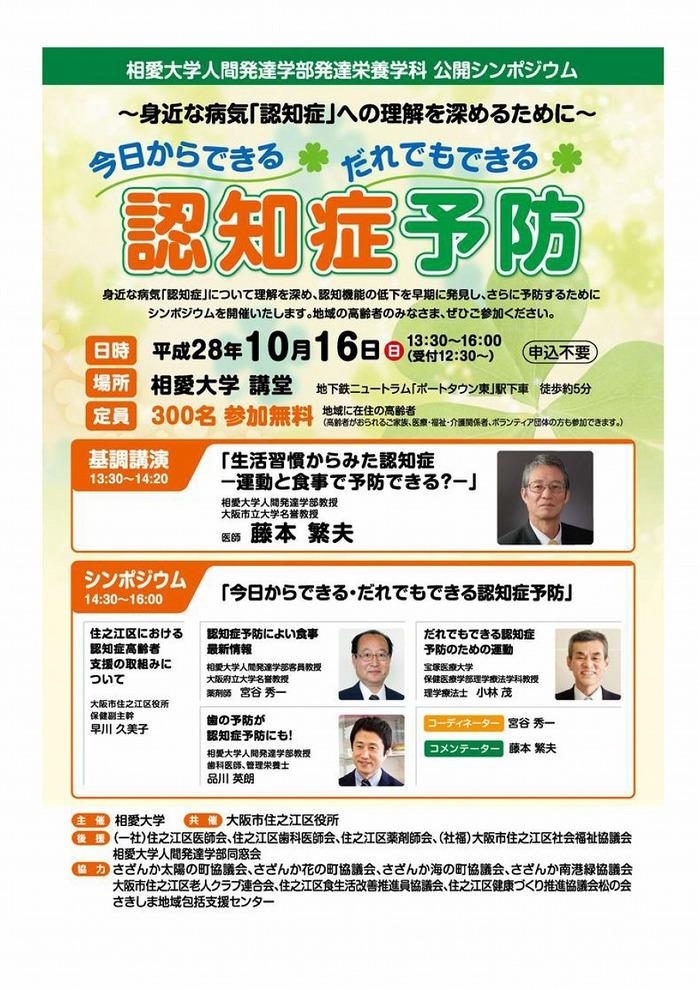 20161016_ninchishou_report_03.jpg