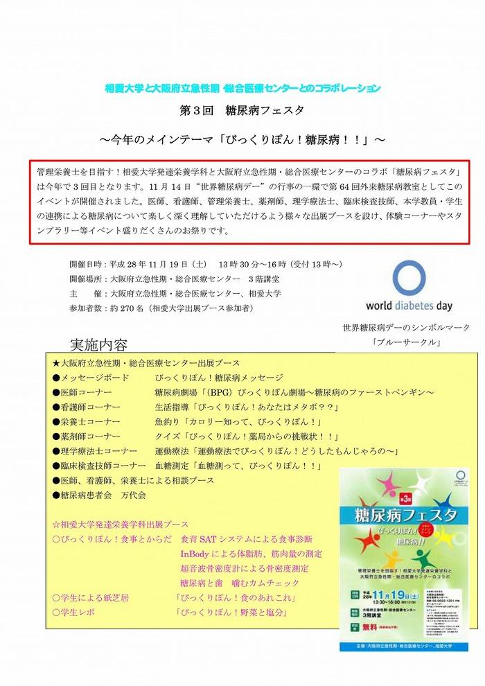20161119_tonyobyofes_report.jpg