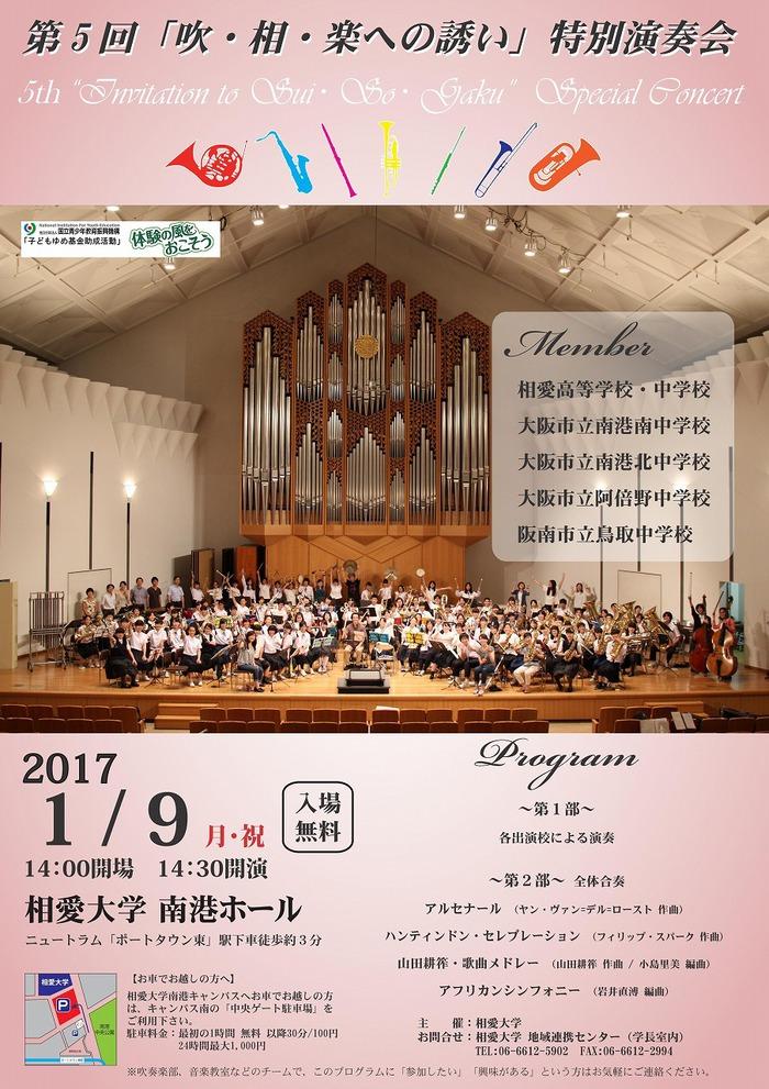 20170109_suisougakuizanai.jpg
