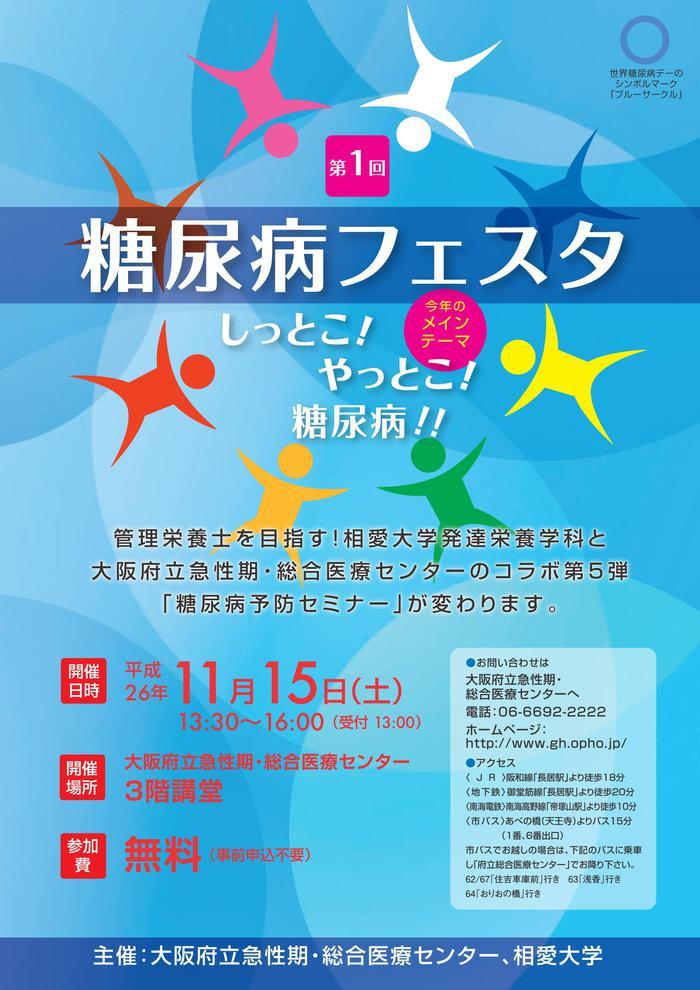 20141115_tonyobyo-festa.jpg