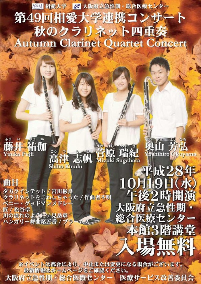 20161019_kyuseiki-concert.jpg