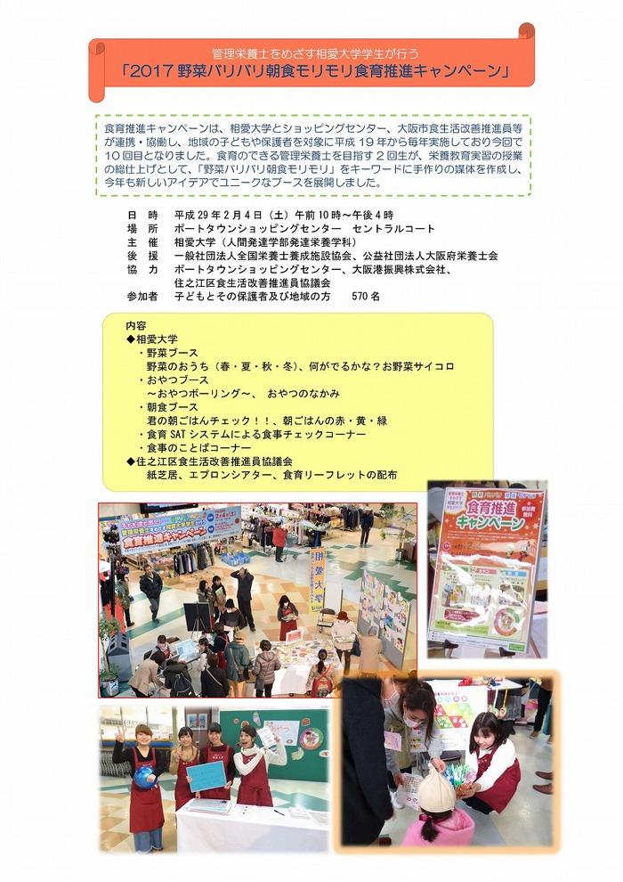 20170204_shokuikusuishin.jpg