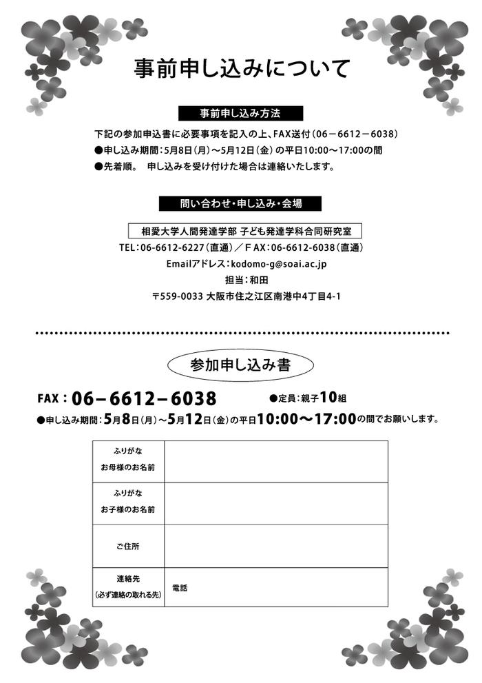 2017_yotsuba_ura.jpg