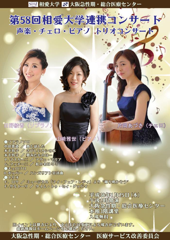 20180125_kyuuseikiconcert.jpg