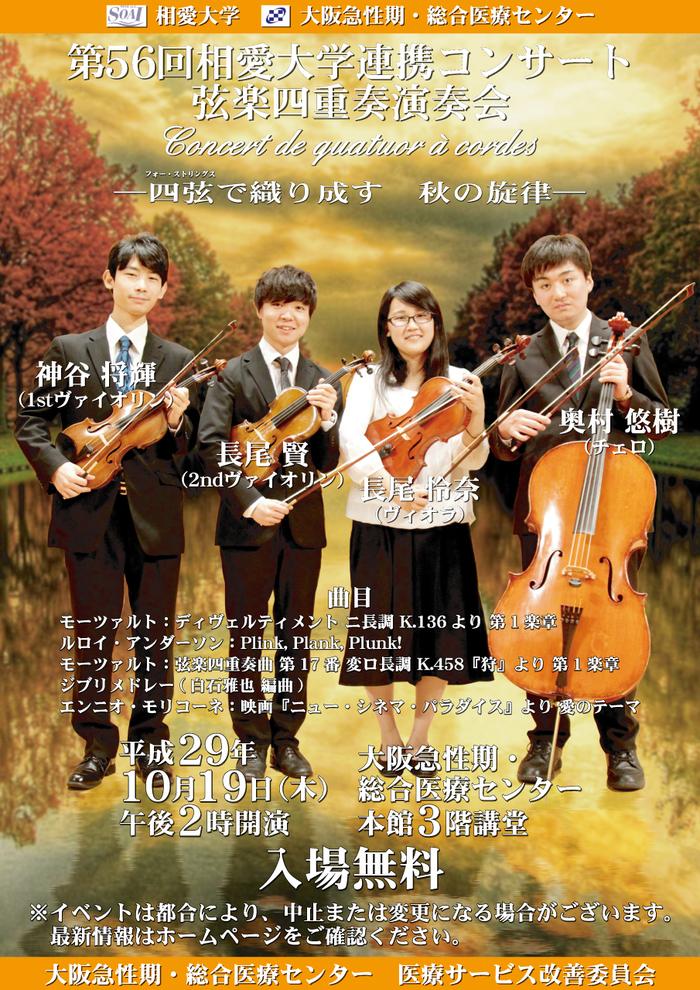20171019_kyuuseikiconcert.jpg