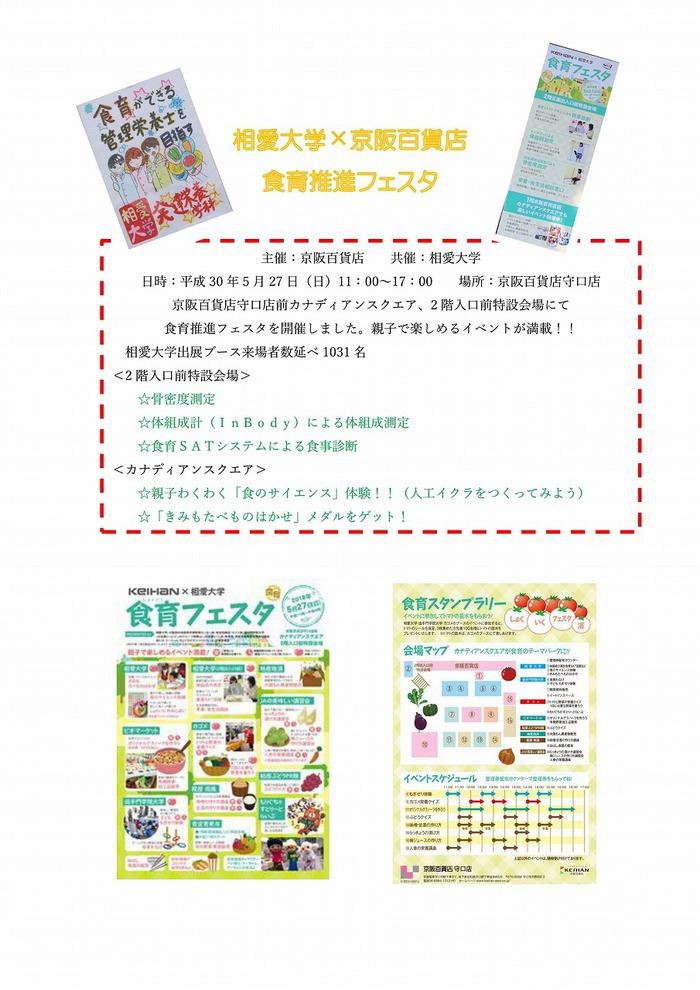 20180527_shokuiku-festa_report_00.jpg
