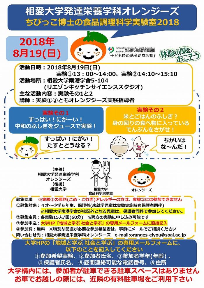 2018_0819_orangese.jpg