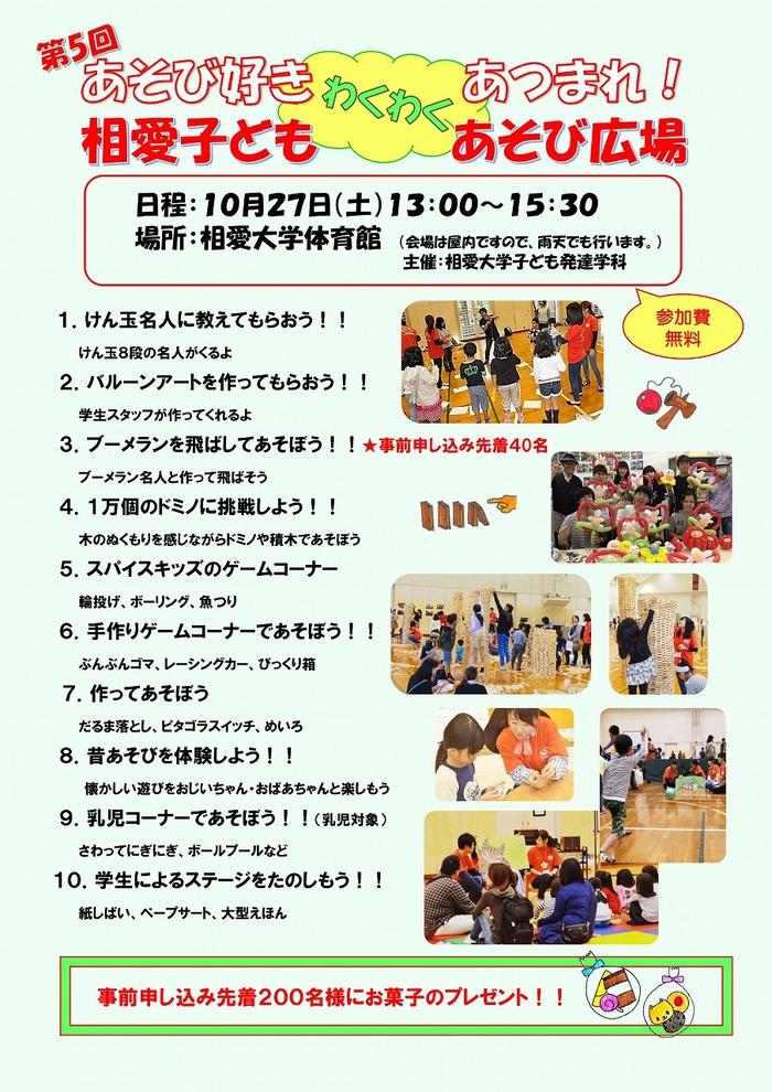20181027_wakuwaku5_omote.jpg