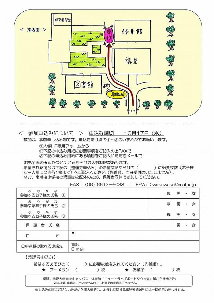 20181027_wakuwaku5_ura.jpg