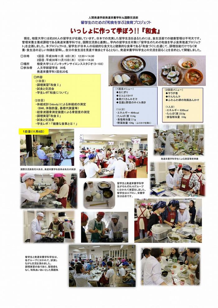 2018011_ryusyoku_hokoku.jpg