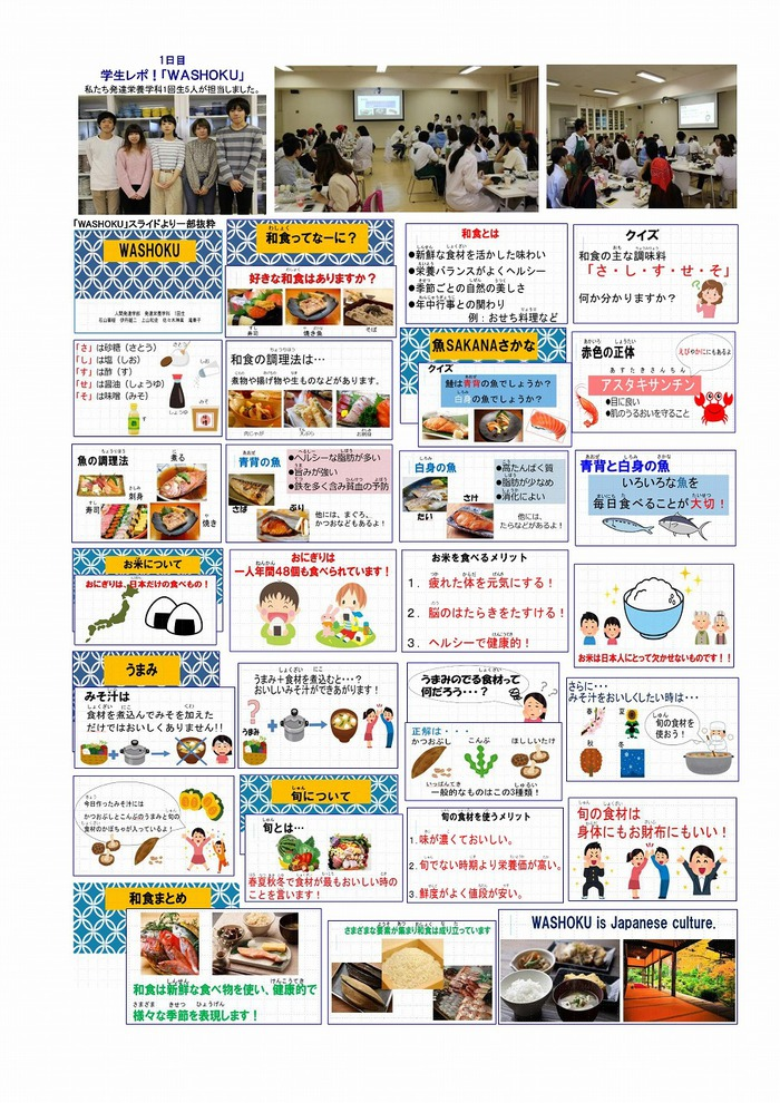 2018011_ryusyoku_hokoku_01.jpg