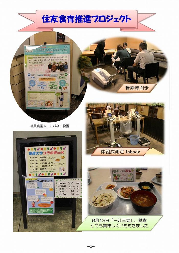 sumitomo_houkoku_01.jpg