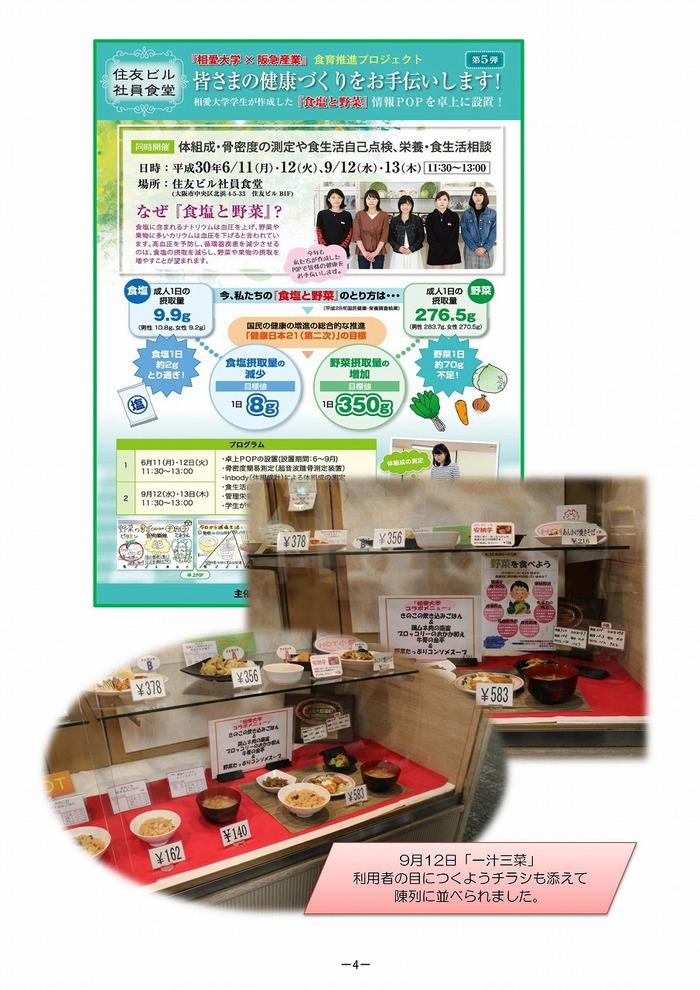 sumitomo_houkoku_03.jpg