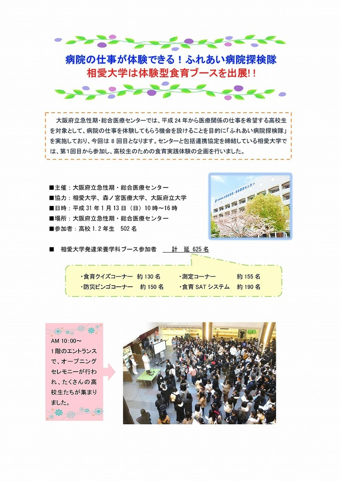 20190113_fureaitanken.jpg