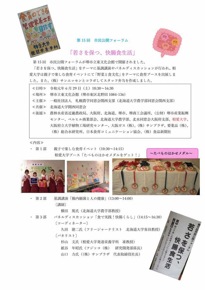 2019_15th_siminkokai.jpg