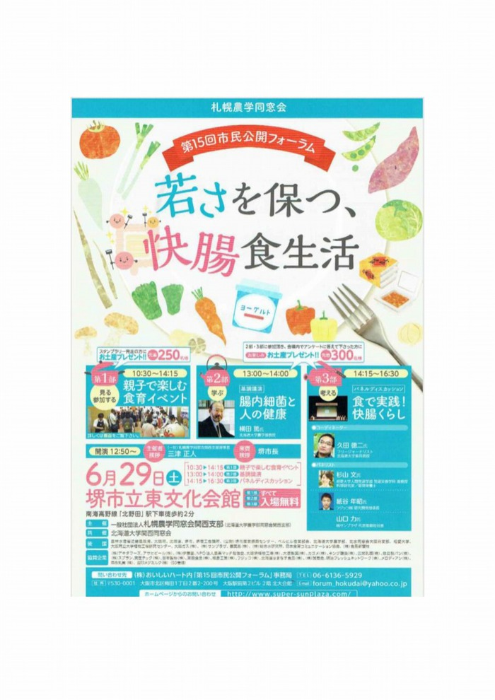 2019_15th_siminkokai_03.jpg