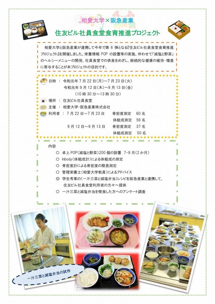 2019_sumitomo_hokoku.jpg