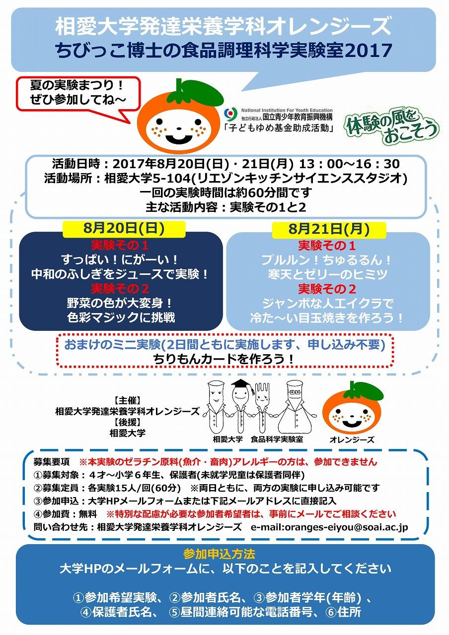 http://www.soai.ac.jp/information/learning/oranges_20170820.jpg