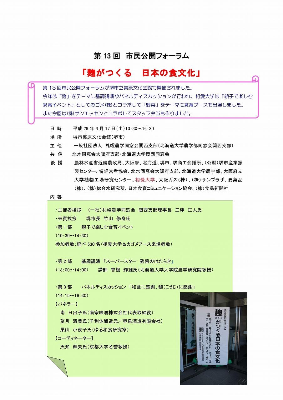 http://www.soai.ac.jp/information/learning/shimin-forum0617_00.jpg