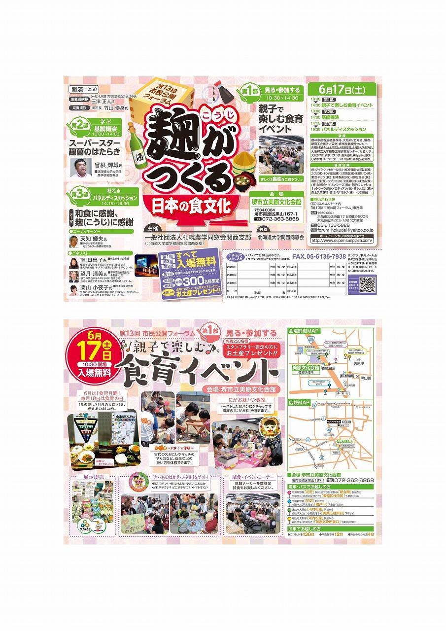 http://www.soai.ac.jp/information/learning/shimin-forum0617_03.jpg