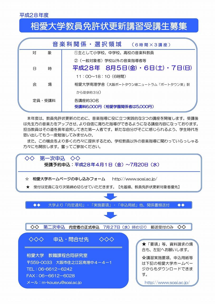 http://www.soai.ac.jp/information/lecture/20160302_kyoumen_01.jpg