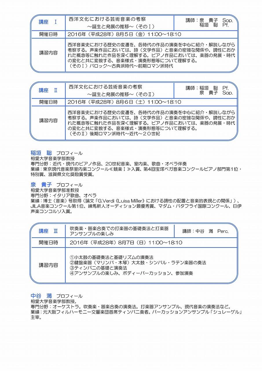 http://www.soai.ac.jp/information/lecture/20160302_kyoumen_02.jpg