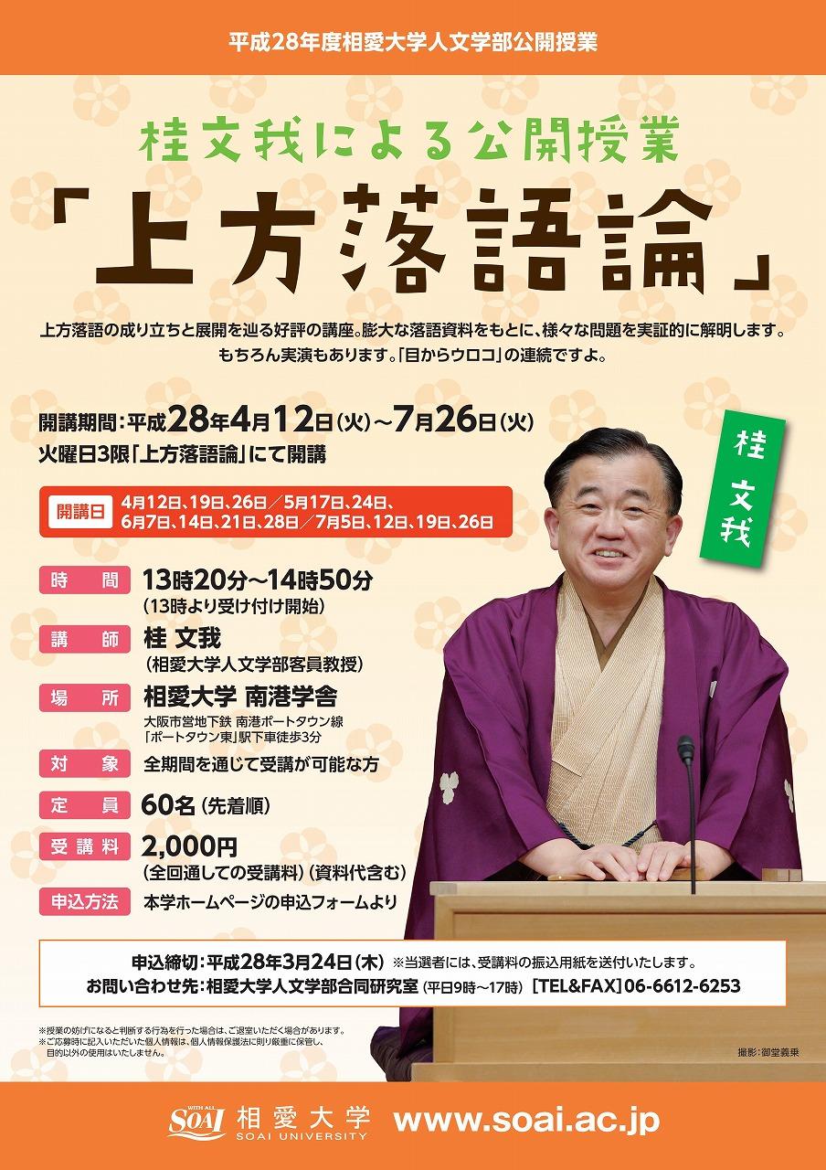 http://www.soai.ac.jp/information/lecture/20160412_kamigata-rakugoron.jpg