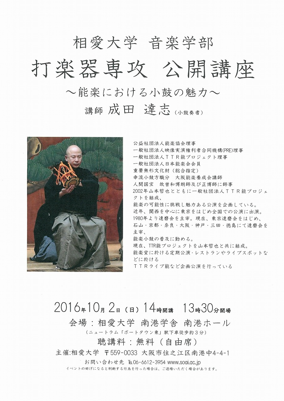http://www.soai.ac.jp/information/lecture/20161002_percussion-lecture.jpg
