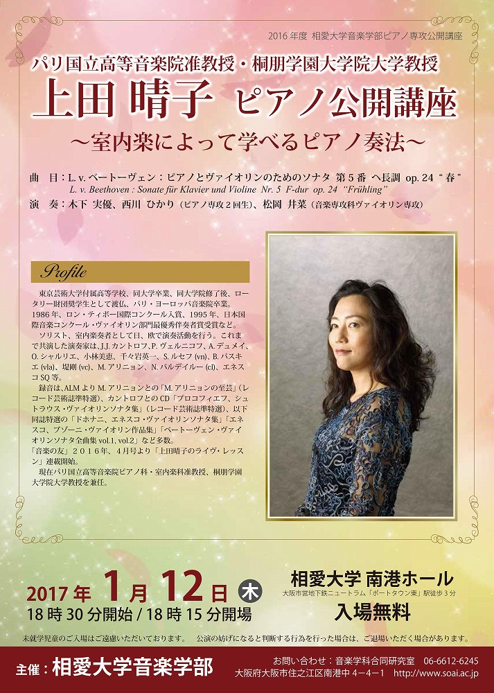 http://www.soai.ac.jp/information/lecture/20170112_piano-open-lecture.jpg