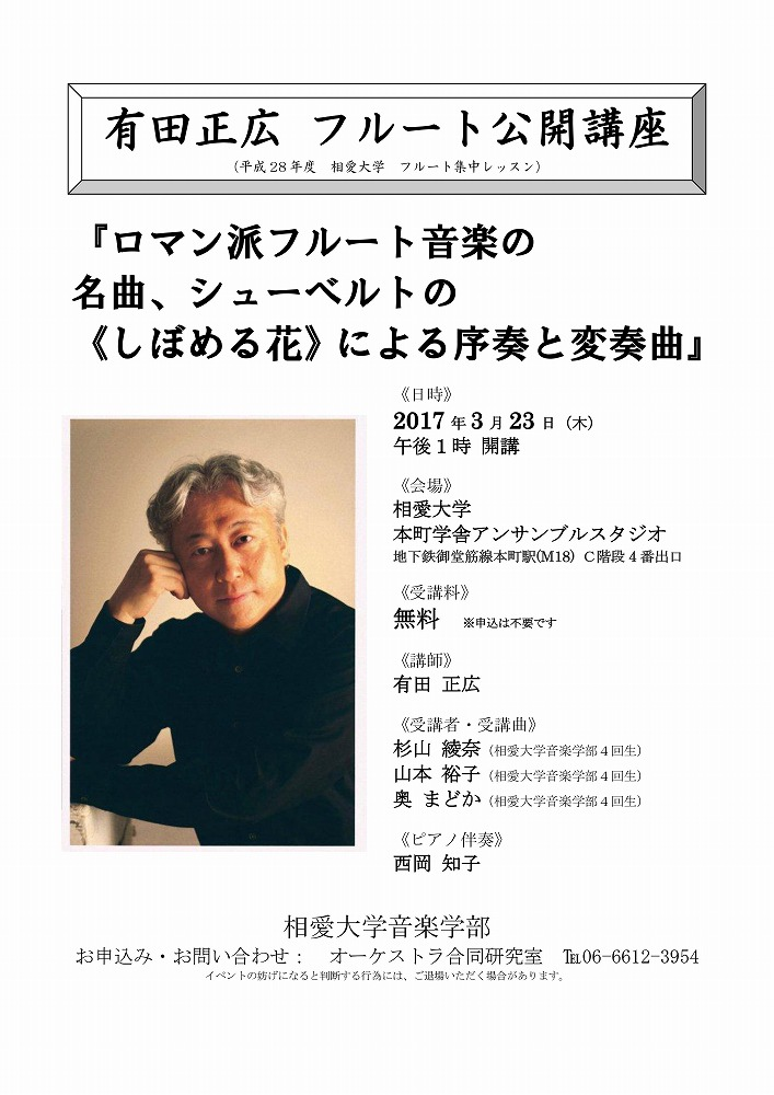 http://www.soai.ac.jp/information/lecture/20170323_flut-openlecture.jpg