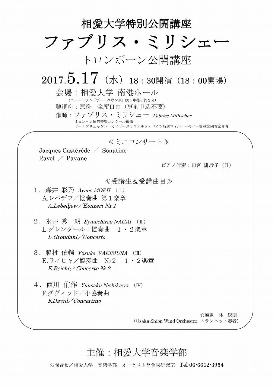http://www.soai.ac.jp/information/lecture/20170517_millischer_01.jpg