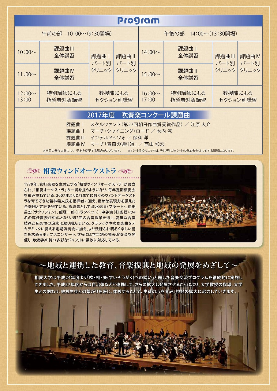 http://www.soai.ac.jp/information/lecture/20170528_wind-kadaikyoku-lecture_02.jpg