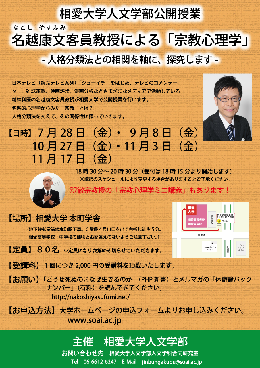http://www.soai.ac.jp/information/lecture/20170620_nakoshi_lecture.jpg