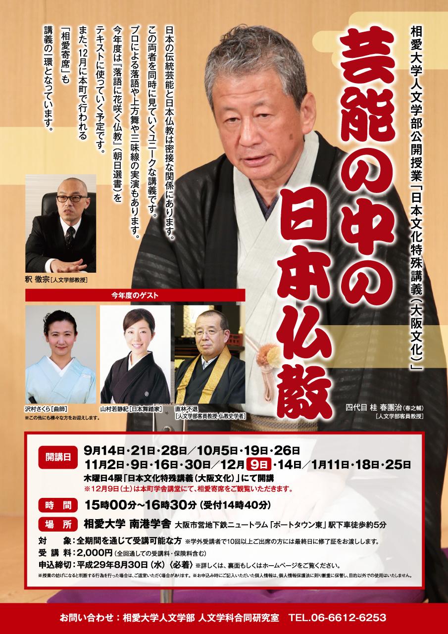 http://www.soai.ac.jp/information/lecture/201707_geinou_omote.jpg