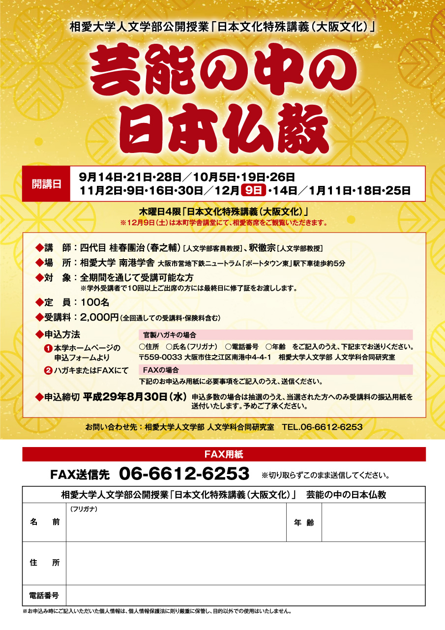 http://www.soai.ac.jp/information/lecture/201707_geinou_ura.jpg