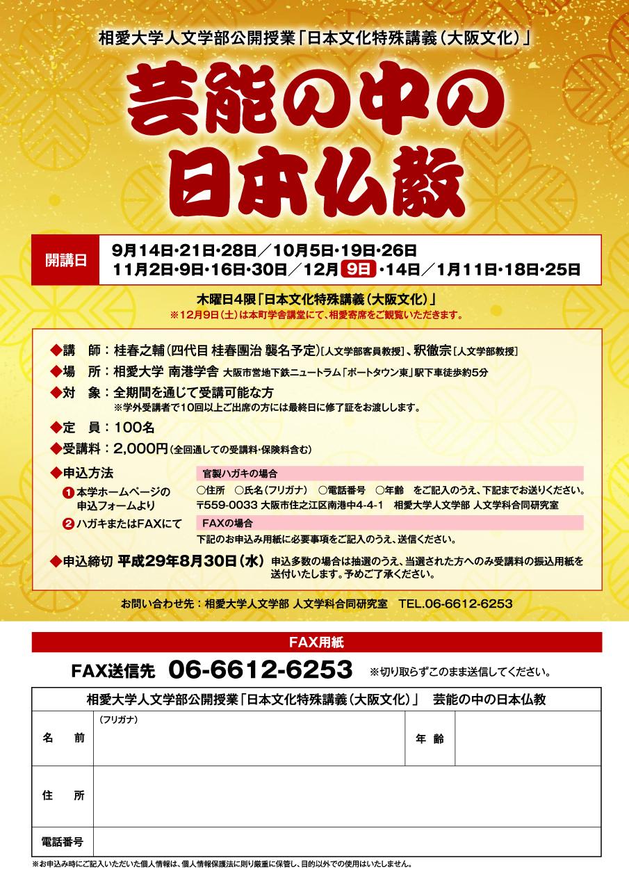 http://www.soai.ac.jp/information/lecture/2017_geinou_bukkyou_01.jpg
