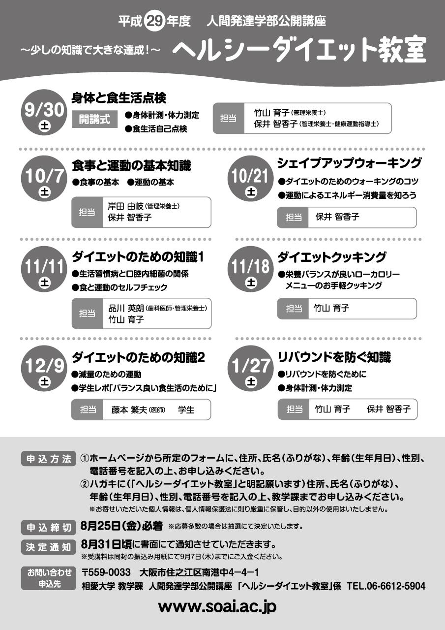 http://www.soai.ac.jp/information/lecture/2017_healthy_02.jpg