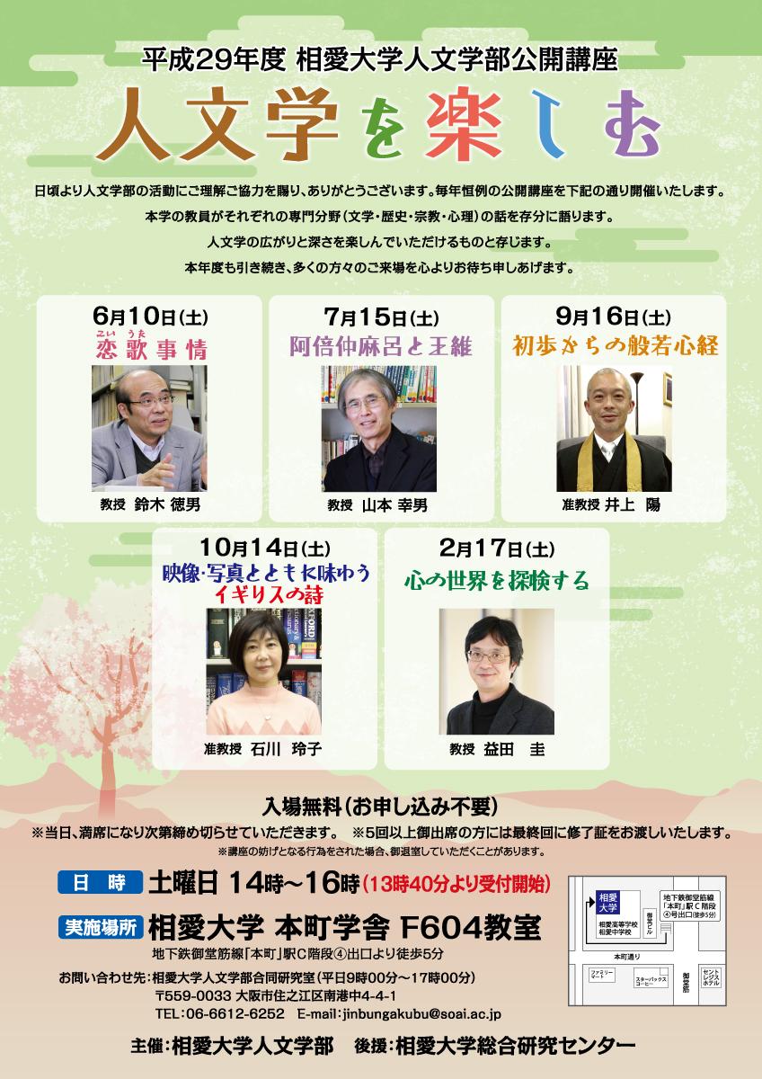 http://www.soai.ac.jp/information/lecture/2017_jinbungaku.jpg