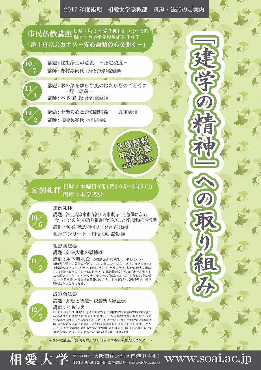 http://www.soai.ac.jp/information/lecture/2017_kouki_shukyou2.jpg