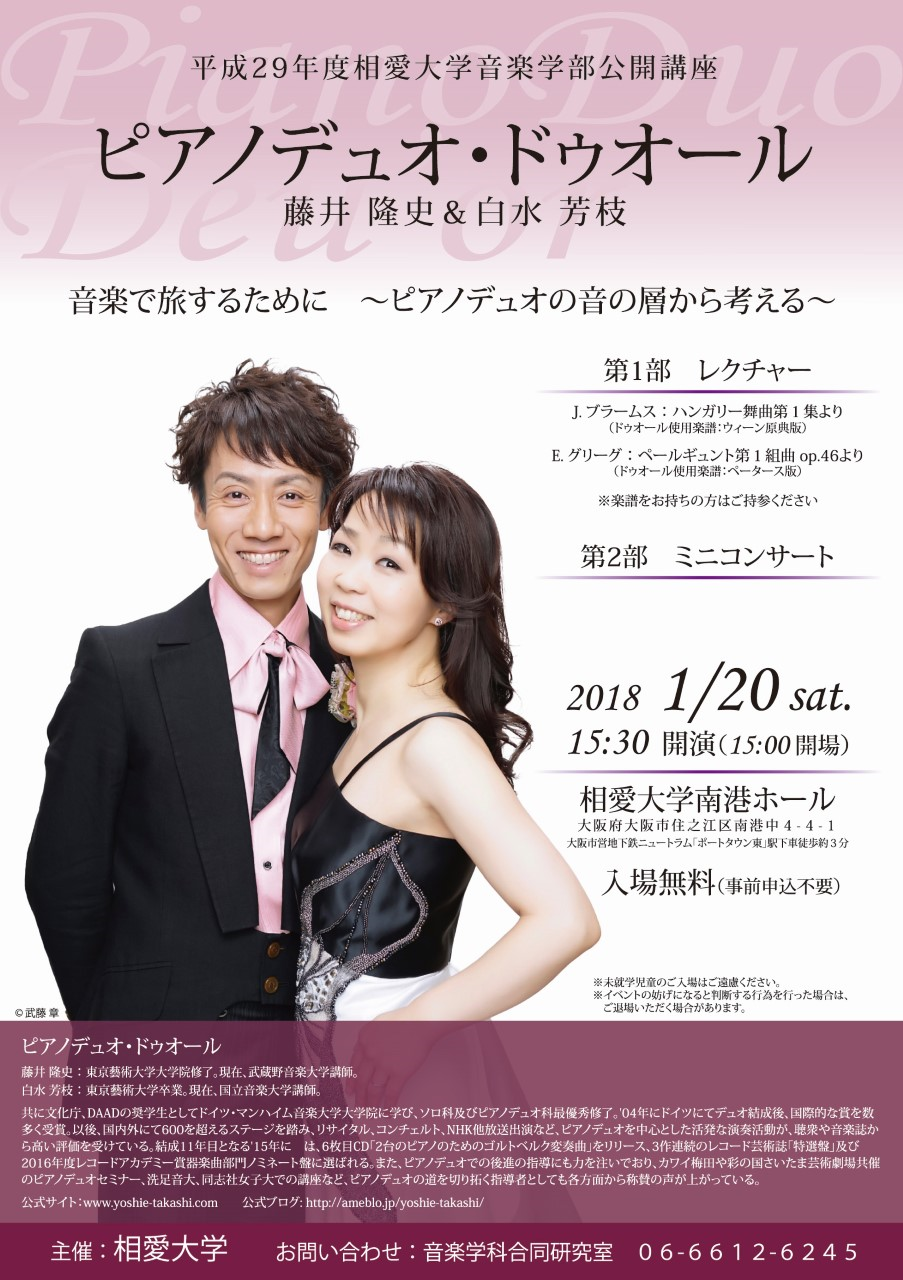 http://www.soai.ac.jp/information/lecture/20180120pianoduo.png