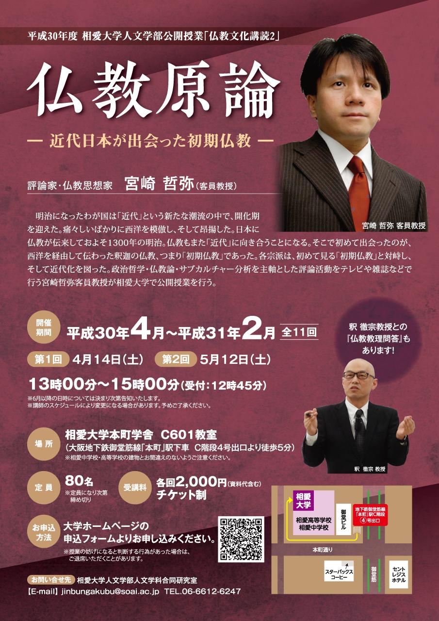 http://www.soai.ac.jp/information/lecture/2018_miyazaki_04_05.jpg
