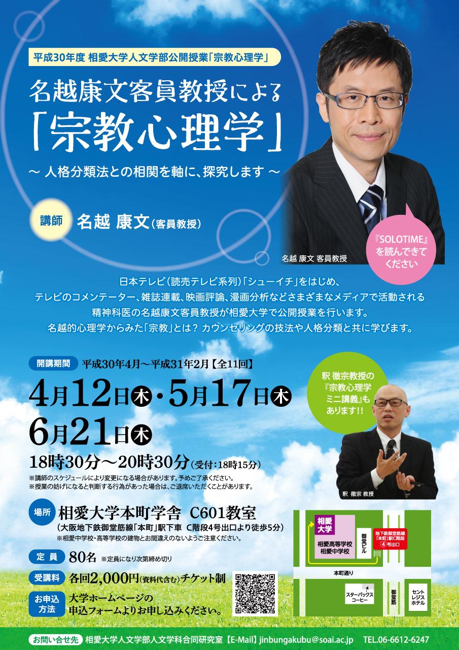 http://www.soai.ac.jp/information/lecture/2018_nakoshi04_06.jpg