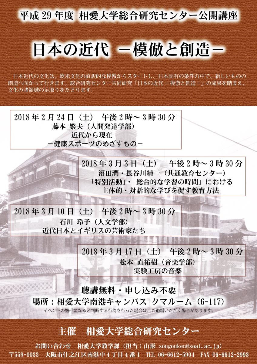 2018_nihon_no_kindai_lecture.jpg